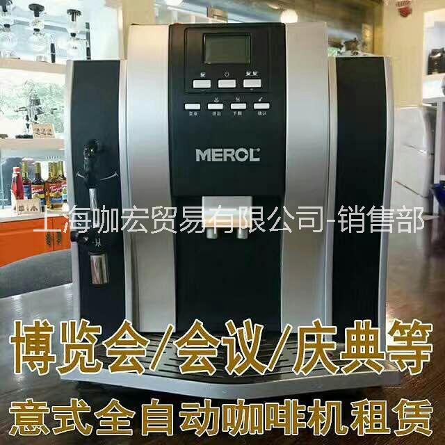 出租全自动咖啡机租赁上海