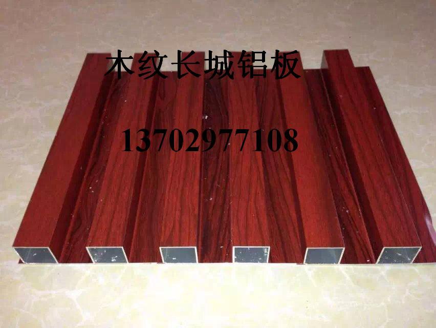 墙身木纹金属铝板