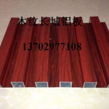 木纹凹凸铝方通