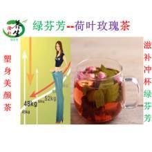 塑身美颜茶减脂茶美容茶养生茶保健批发