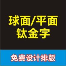 东莞球面/平面钛金字,招牌广告字,厂家传销,生产供应商批发