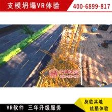 支模坍塌vr体验桥梁隧道类vr体验 广东VR安全体验馆 厂家直销 三年免费升级软件批发