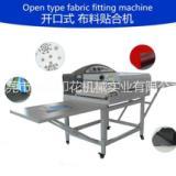 平台式衬布粘合机 服装面料热缩定型粘合机 面料定型压烫机