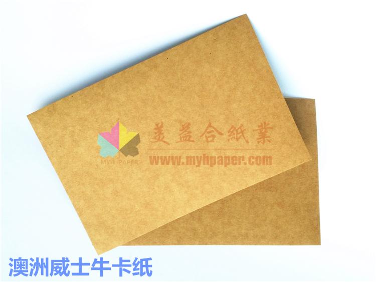 澳洲牛卡纸 威士(VISY)牛卡纸 进口牛卡现货170至450克 澳卡 澳牛