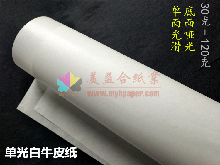 供应用于包装印刷纸袋 食品包装 不锈钢衬纸的35克45克单光白牛皮纸 双光
