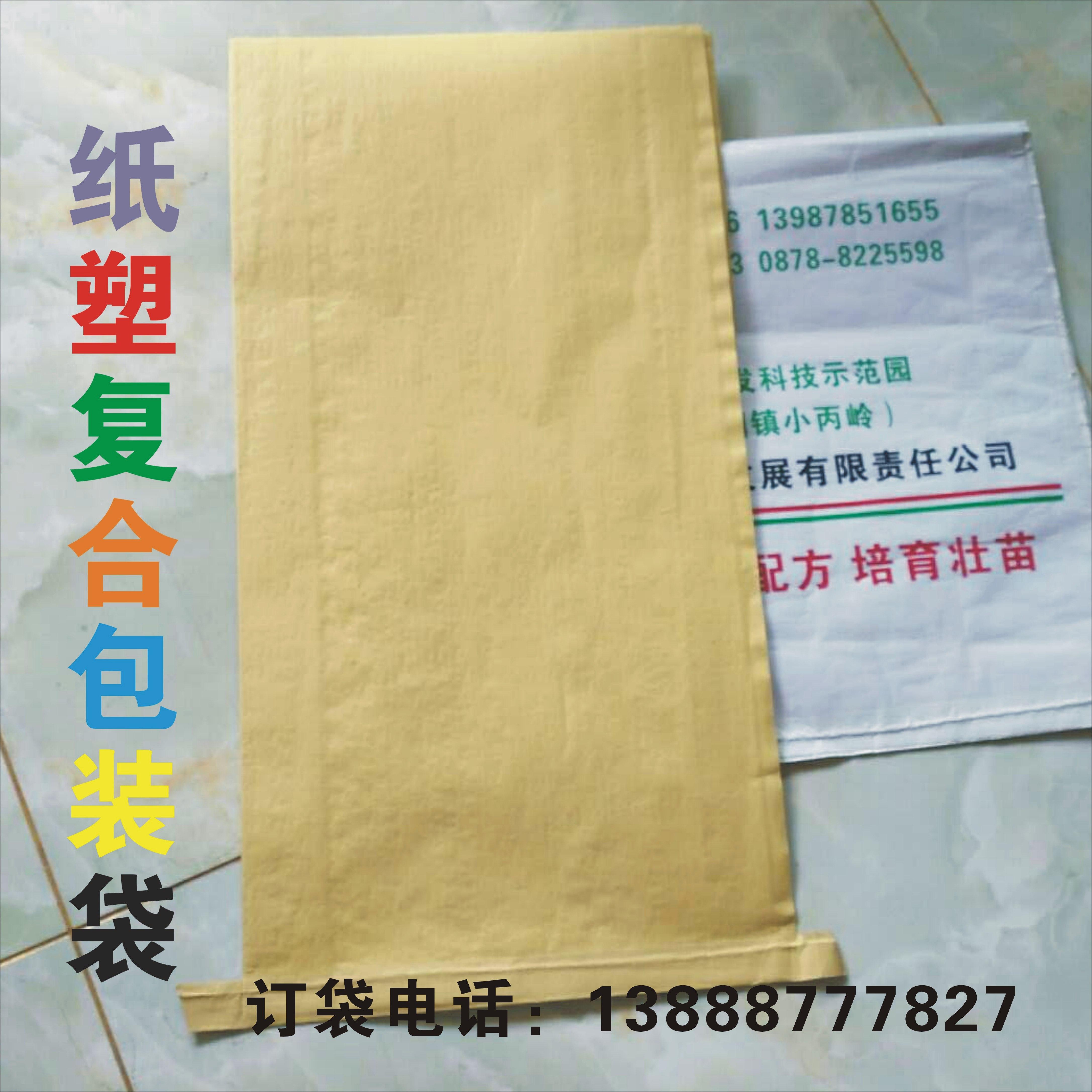 供应昆明牛皮纸包装袋