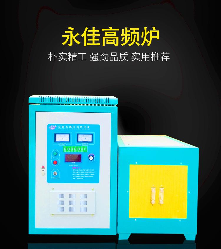 河南高频加热机厂家|河南高频加热机批发价格|河南高频加热机供货商
