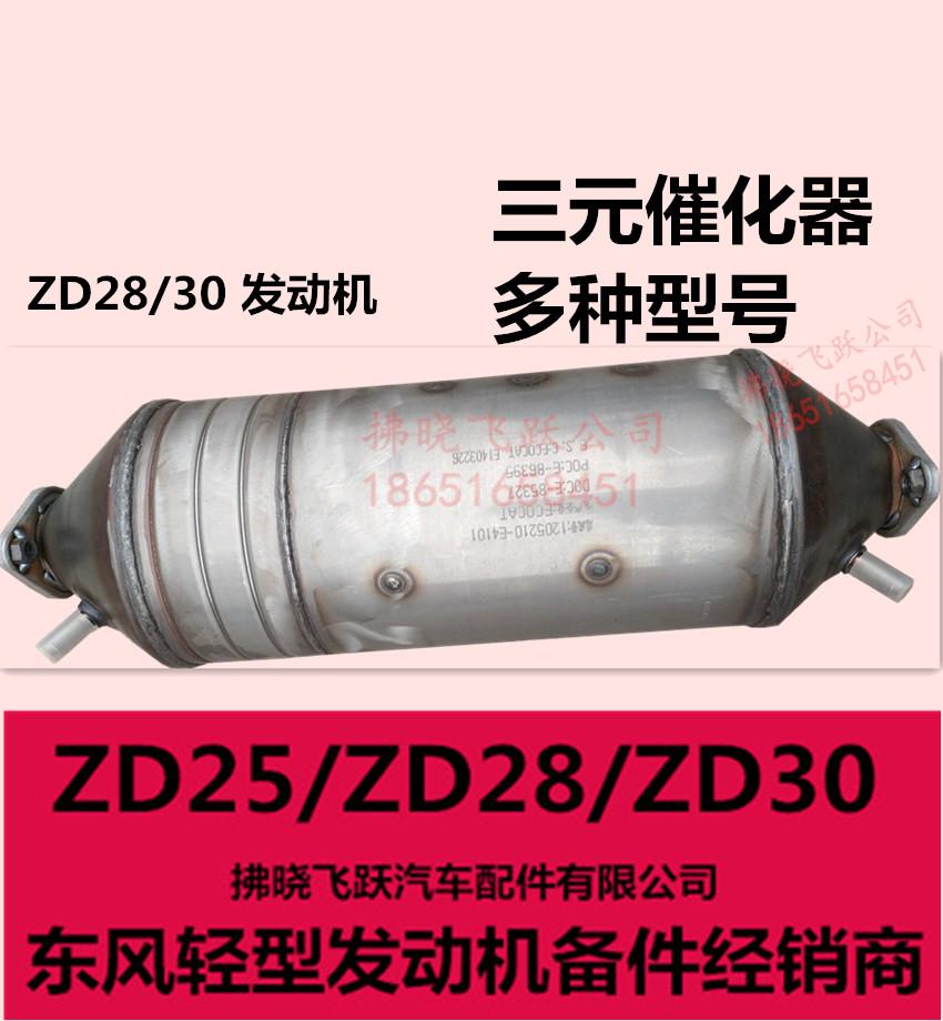 东风锐铃骐凯普特御风三元催化器ZD2830发动机配件后处理器