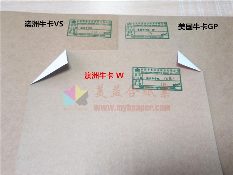 澳洲白挂面牛卡纸 进口白面牛卡 大量现货供应135至250克
