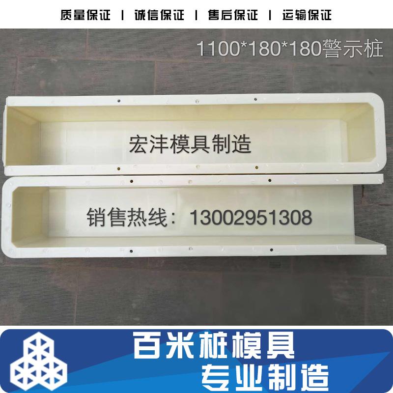 百米桩模具 百米桩模具生产厂家批发报价 高速工程百米桩塑料模具加工定制