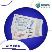 银行办公ATM机用品卡封袋批发