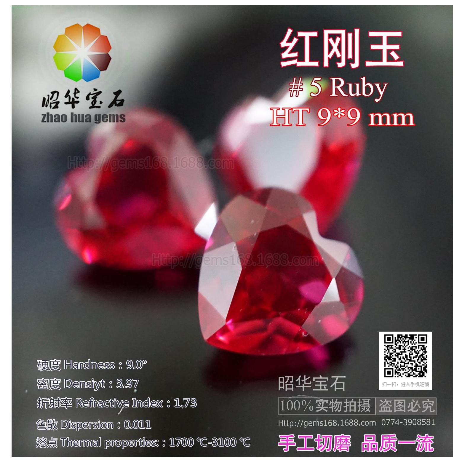 高品质 天然石切 红刚玉心形9*9  合成红宝石批发 刚玉 原石 刚玉裸石