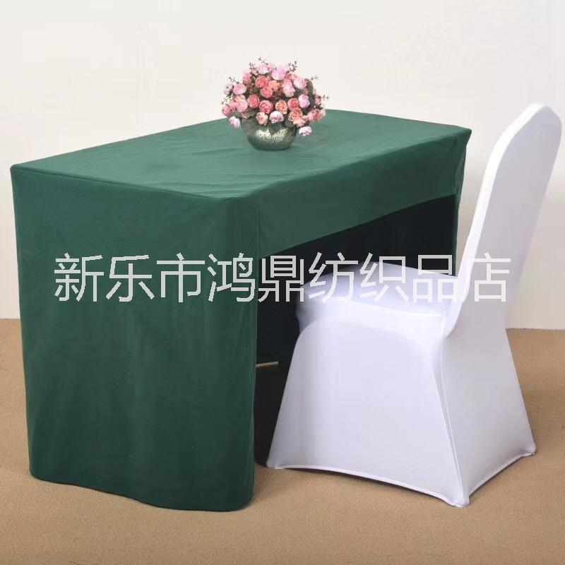 纯色婚礼签到桌罩会议台布展会活动广告桌布桌裙 纯色婚礼签到桌罩桌布
