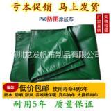 PVC涂塑帆布油布货场防雨布工厂低价促销三防布防水防晒篷布