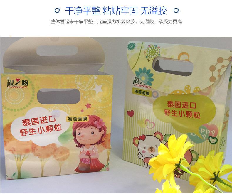 广州加工定制海藻面膜盒包装盒 手提礼 手提袋  礼品袋加工   包装盒价格