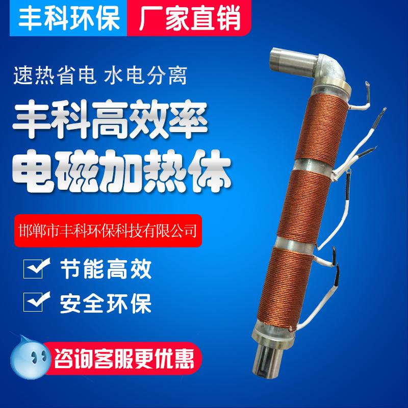 丰科20KW电磁感应加热管体