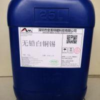 安美特镀无铅白铜锡AM-730D光剂电镀无铅白铜锡光亮剂厂家直销