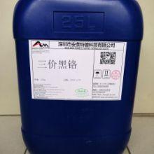 安美特镀科技三价黑铬添加剂AM-596专业黑铬添加剂批发诚招代理商批发