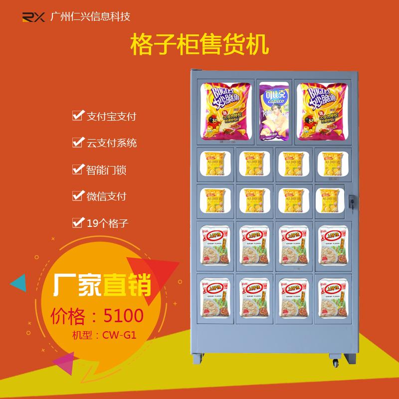 智能门锁格子柜型自动售货机