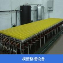 威海奥荷LMG系列格栅设备玻璃钢制品生产线格栅板拉挤设备河北格栅设备厂家批发