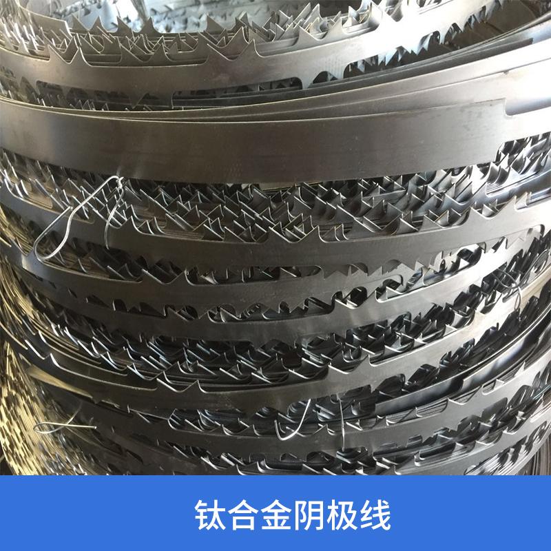 电除尘设备阴极系统配件钛合金阴极线 锯齿芒刺线 湿电阴极线