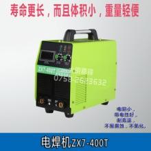电焊机ZX7-400T/安全可靠/运转灵活/经久耐用批发