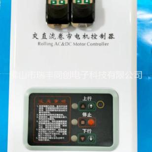交直流卷帘电机控制器图片