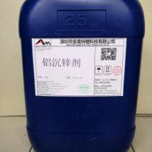 安美特镀铝沉锌剂AM-10专业的铝沉锌剂AM-10厂家欢迎加盟诚招代理批发