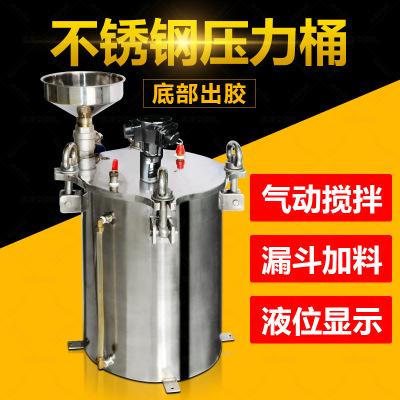 石碣自动搅拌压力桶,茶山气动储料桶,横沥底部出胶搅拌桶