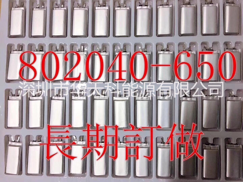 供应802040聚合物锂电池3.7V660mAh锂电池,聚合物电池批发销售