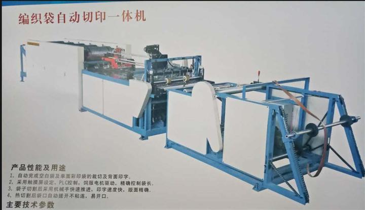 塑料编织袋包装机械成套设备 编织袋切印一体机品质保证