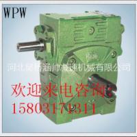 WPW蜗杆减速机|河北减速机|减速机价格|减速机生产厂家