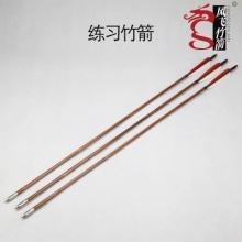 影视道具竹箭,普通练习竹箭 传统箭运动 入门竞技体育反曲弓