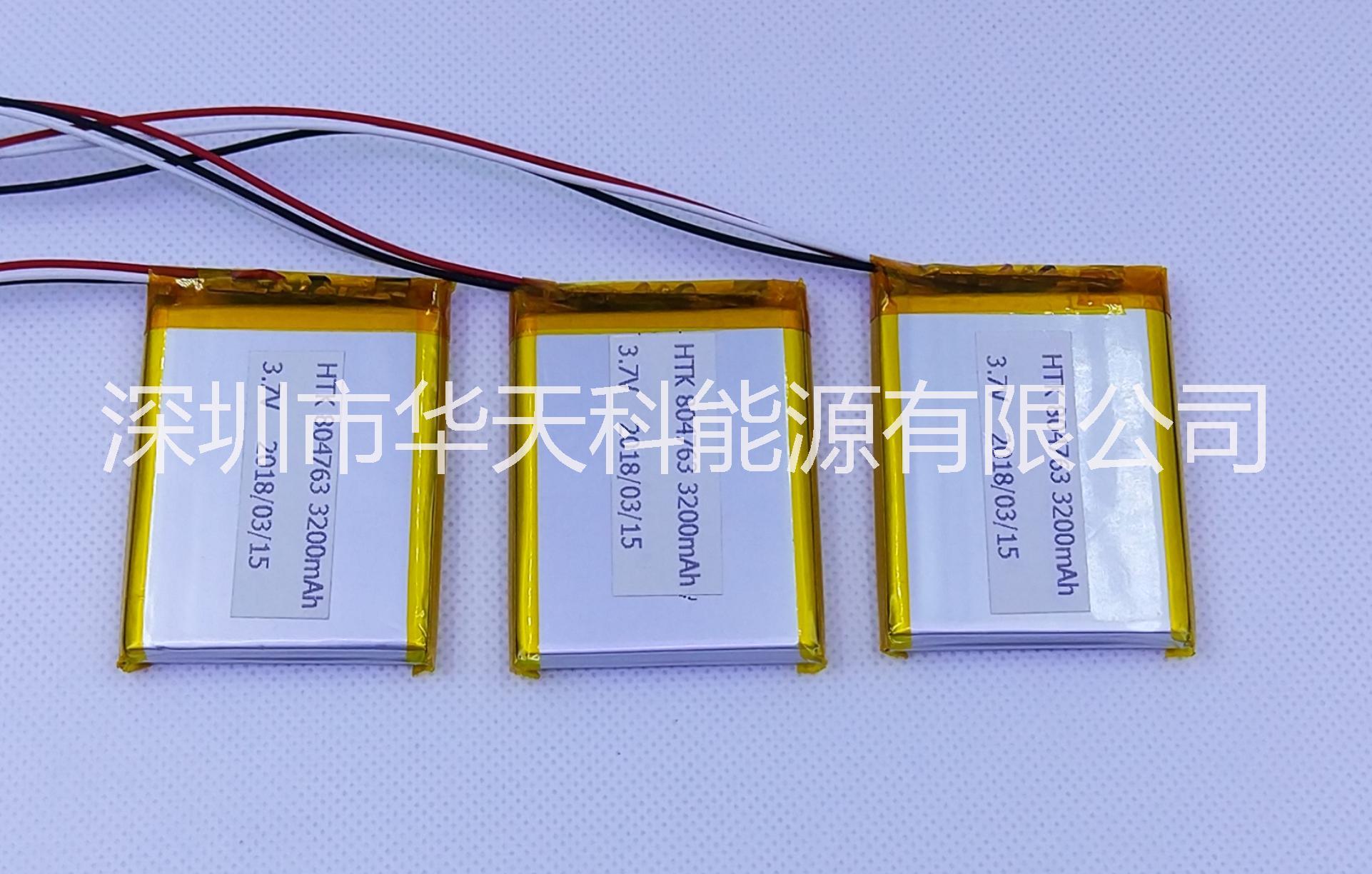 供应804763聚合物锂电池3.7V3200聚合物电池生产厂家