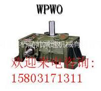 WPWO蜗杆减速机|减速机批发价|河北减速机厂家