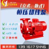 XBD-HY立式卧式变流恒压切线消防泵消火栓喷淋泵消防水泵厂家直销 XBD恒压切线消防 XBD恒压切线消防泵
