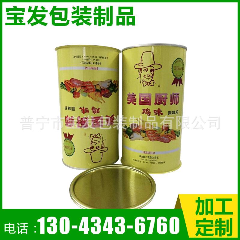 鸡粉空罐铁罐圆形加工定制 种子食品铁罐三片罐 彩印食品铁罐普宁厂家直销