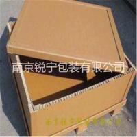 蜂窝纸板包装箱 厂价供应 可拆卸结构 南京包装箱 蜂窝纸板包装箱 承重纸包装箱