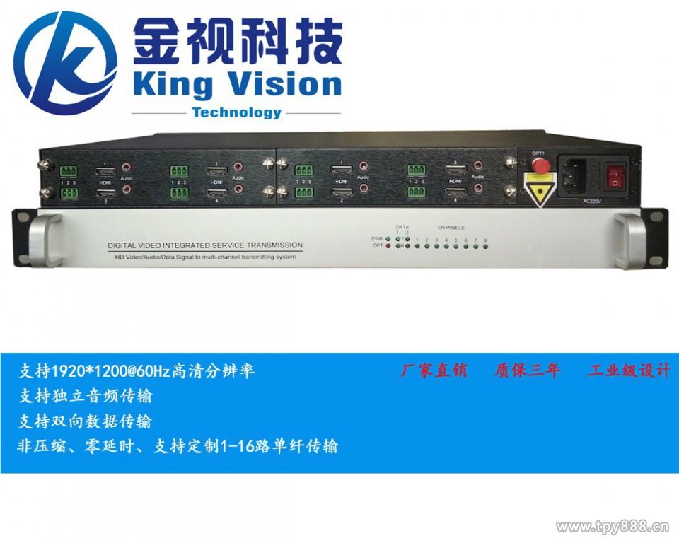 8路HDMI光端机,带8路音频带鼠标,无压缩光端机  8路HDMI高清光端机