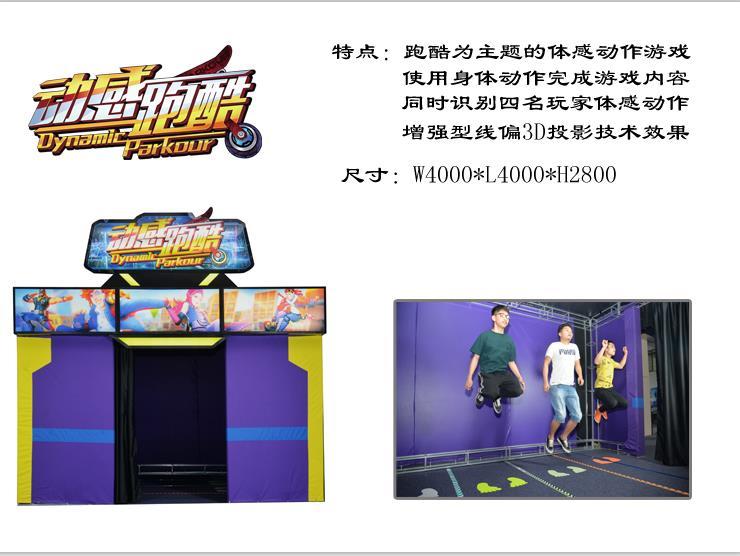 动感跑酷投影3D体感投币游艺机广州互动游戏厂家