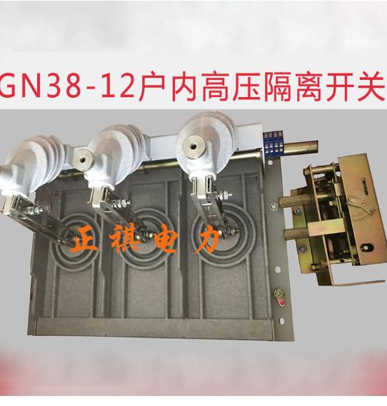 厂家直销优质GN38,GN38-12,GN38户内高压隔离开关