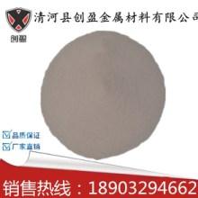 直销 镍锌白铜粉CuNi18Zn18 粉末冶金