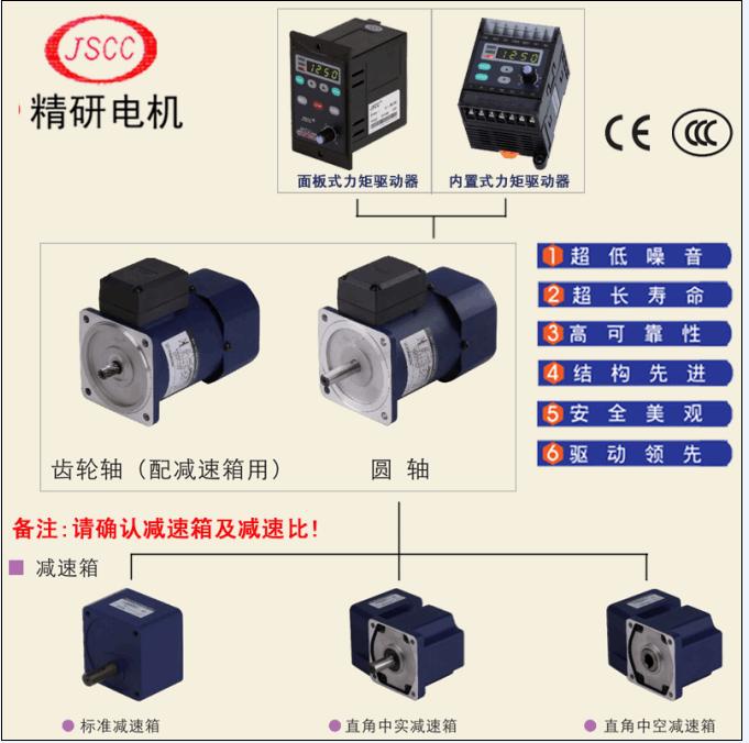 精研JSCC单相齿轮标准定速马达80YS25GV22 25瓦YS系列标准电机