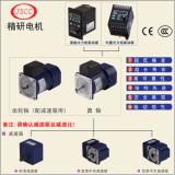 精研JSCC三相标准定速电机80YS25GY22 25瓦YS系列标准齿轮减速马达