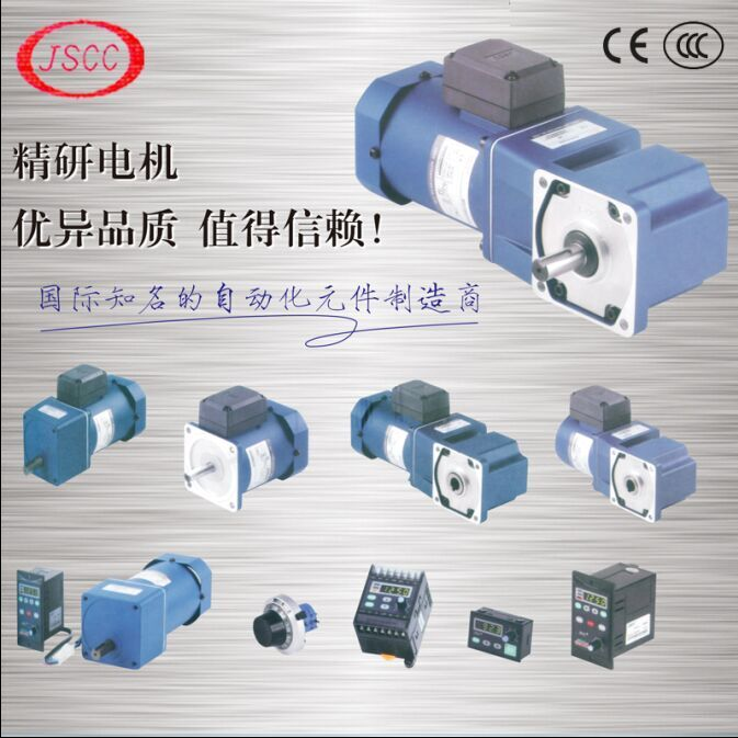 精研200W电磁制动马达100YB200GY22 三相电压220V/380V微型减速刹车马达 JSCC 精研电机总代理