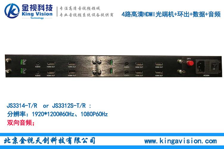 4路双向HDMI光端机,带4路双向音频带鼠标,无压缩光端机