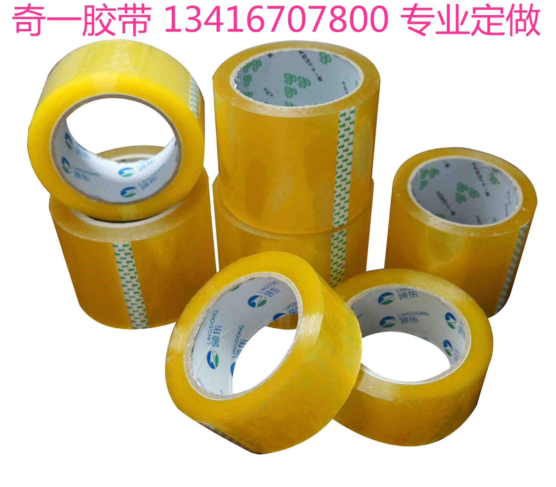 广东优质印刷封箱胶带厂家 高粘环保封箱胶带供应商 专业定制各种规格封箱胶带批发价格