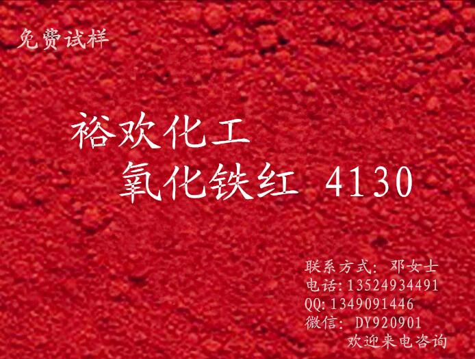 拜耳乐铁红130M朗盛无机颜料合成氧化铁红130铁红颜料