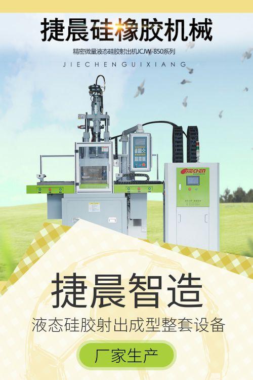 液态硅胶机