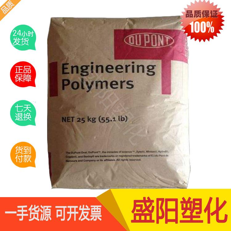PA66 70G30L 30%纤维增强